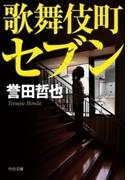 歌舞伎町セブン(中公文庫)