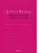 Life is Beauty(PHP文庫)