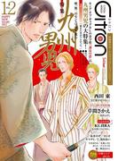 ~恋愛男子ボーイズラブコミックアンソロジー~Citron VOL.12(シトロンアンソロジー)