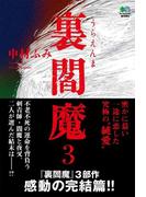 裏閻魔3(ゴールデン・エレファント賞)