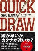 クイックドロウ(ゴールデン・エレファント賞)