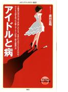 アイドルと病(メディアファクトリー新書)