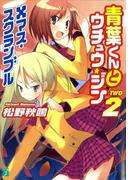 青葉くんとウチュウ・ジン 2 Xマス・スクランブル(MF文庫J)
