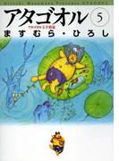 アタゴオル 05 アタゴオル玉手箱篇-(MFコミックス)