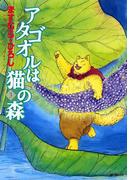 アタゴオルは猫の森 3(フラッパーシリーズ)