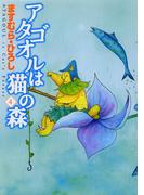 アタゴオルは猫の森 4(フラッパーシリーズ)