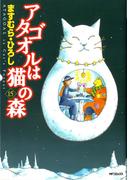 アタゴオルは猫の森 15(フラッパーシリーズ)