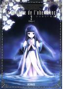 いいなり!! 吸血姫 2(MFコミックス アライブシリーズ)