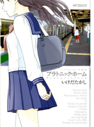 いけだたかし短編集 プラトニック・ホーム(MFコミックス アライブシリーズ)