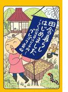 田舎暮らしはじめました ~うちの家賃は5千円~(コミックエッセイ)