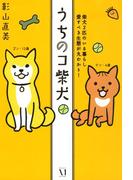 うちのコ柴犬 柴犬2匹のいる暮らし 愛すべき生態が丸わかり!(コミックエッセイ)