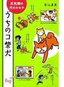 うちのコ柴犬 反抗期の犬のキモチ(コミックエッセイ)