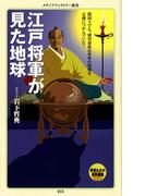 江戸将軍が見た地球(メディアファクトリー新書)