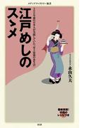 江戸めしのスゝメ(メディアファクトリー新書)