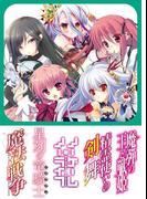 【MF文庫J】夏の学園祭2013 アニメ化決定一気読み!!(MF文庫J)
