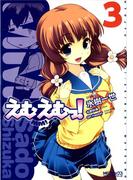 えむえむっ! 3(MFコミックス アライブシリーズ)