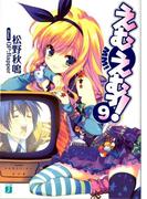 えむえむっ! 9(MF文庫J)