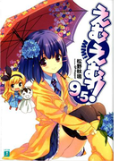 えむえむっ! 9.5(MF文庫J)