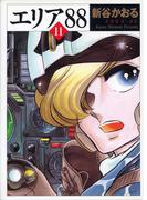 エリア88 11(フラッパーシリーズ)