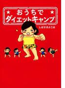 おうちでダイエットキャンプ(コミックエッセイ)