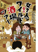 女2人の東京ワイルド酒場ツアー☆(コミックエッセイ)