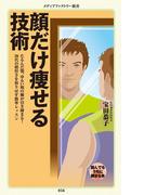 顔だけ痩せる技術(メディアファクトリー新書)