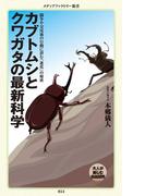 カブトムシとクワガタの最新科学(メディアファクトリー新書)