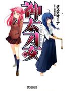 神太刀女 4(MFコミックス アライブシリーズ)