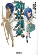 神太刀女 9(MFコミックス アライブシリーズ)