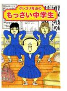 グレゴリ青山のもっさい中学生(コミックエッセイ)