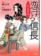 恋する信長 ― 信長物語 ―(歴史コミック)