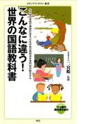 こんなに違う! 世界の国語教科書(メディアファクトリー新書)