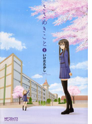 ささめきこと 1(MFコミックス アライブシリーズ)
