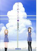 ささめきこと 2(MFコミックス アライブシリーズ)