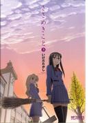 ささめきこと 3(MFコミックス アライブシリーズ)