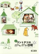柴犬ゴンとテツのポカポカ日和(コミックエッセイ)