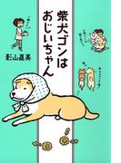 柴犬ゴンはおじいちゃん(コミックエッセイ)