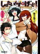 しゅたいんず・げーと! 2(MFコミックス アライブシリーズ)