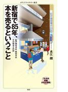 新宿で85年、本を売るということ(メディアファクトリー新書)