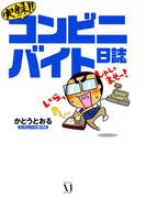 【期間限定価格】実録!コンビニバイト日誌(コミックエッセイ)