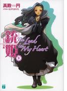 銃姫 2 ~The Lead in My Heart~(MF文庫J)