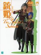 銃姫 5 ~The Soldier's Sabbath~(MF文庫J)
