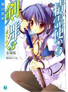 精霊使いの剣舞 3(MF文庫J)
