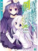 精霊使いの剣舞 10(MF文庫J)