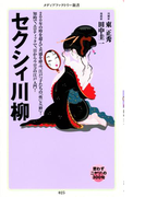 【期間限定価格】セクシィ川柳(メディアファクトリー新書)