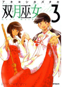 双月巫女 3(フラッパーシリーズ)