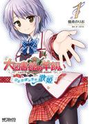 大図書館の羊飼い ~ひとりぼっちの歌姫~ 1(MFコミックス アライブシリーズ)