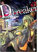 D-breaker ディーブレイカー #3(MF文庫J)