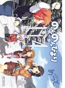 のんのんびより 4(MFコミックス アライブシリーズ)