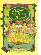【期間限定価格】ハニー&ハニー 女の子どうしのラブ・カップル(コミックエッセイ)
